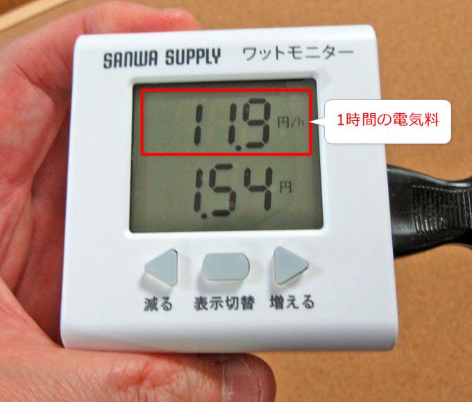 ドライヤー(熱風弱)の1時間当たりの電気料金