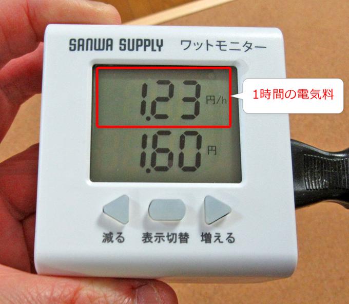 ドライヤー(冷風)の1時間の電気料金と積算電気料