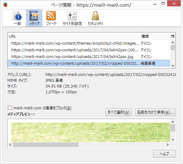 Firefoxでの混在コンテンツの確認