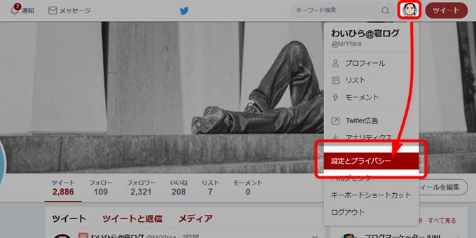 Twitterのプロフィールアイコンをクリックして「設定とプライバシー」の選択