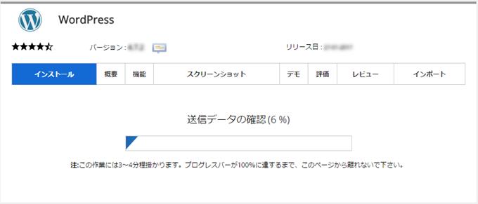 Wordpressのインストール中(MixHost)