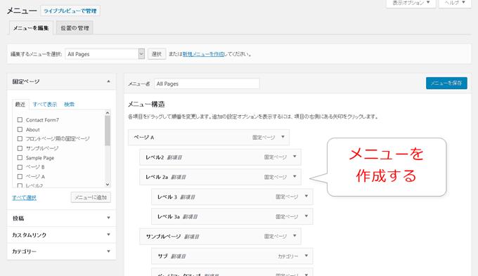 Wordpress管理画面のメニュー項目でカスタムメニューを作成する