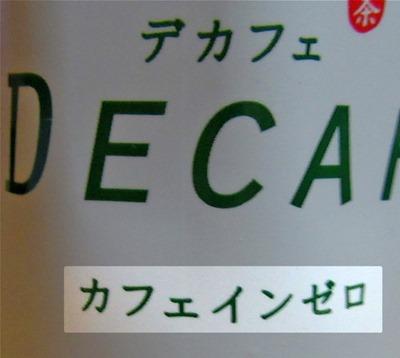 生茶デカフェのラベルに書かれたカフェインゼロ