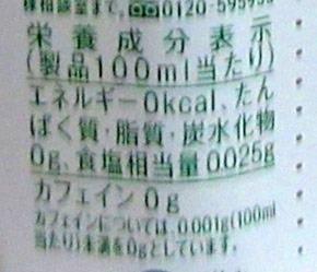 生茶デカフェの栄養成分表示