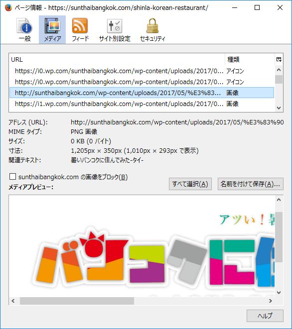 Firefoxを使った動作確認