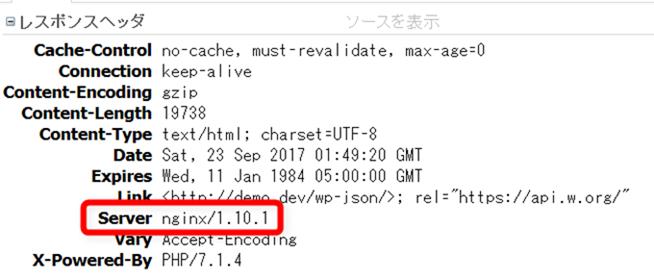 Apacheを選択してもレスポンスヘッダーにnginxと表示されてしまう