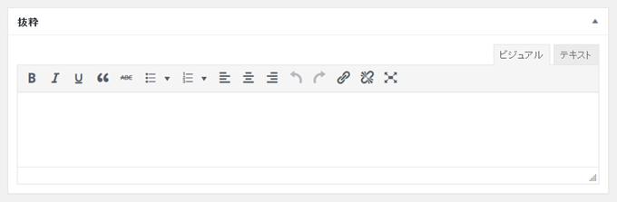 Wordpress投稿管理画面の抜粋をビジュアルエディターにした状態