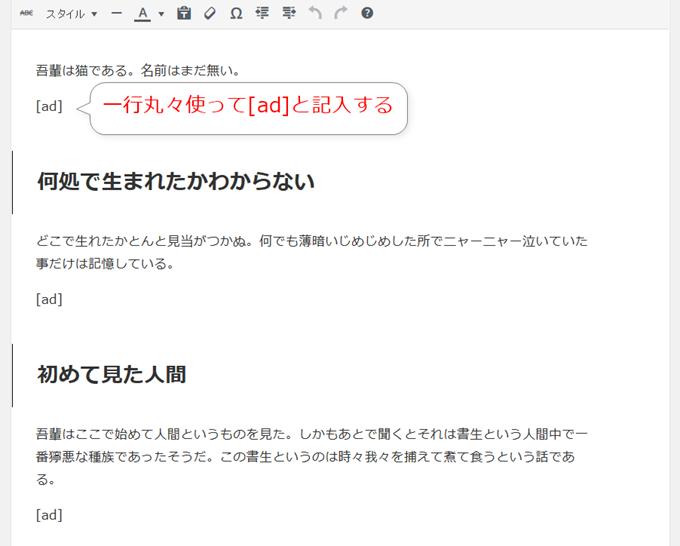 Wordpressエディターにショートコードを貼り付ける
