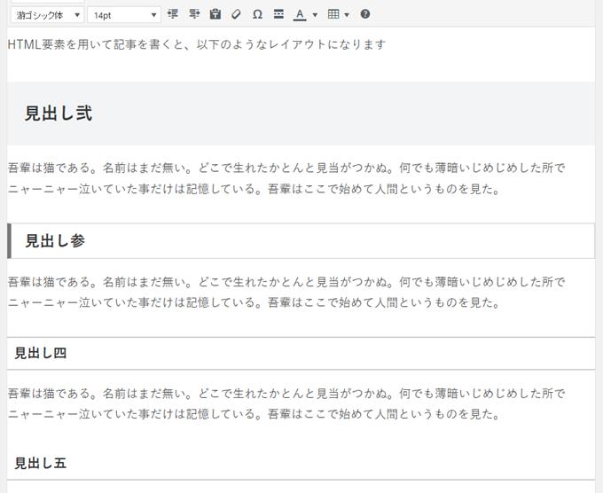 ビジュアルエディターに対してクラスを追加した表示状態
