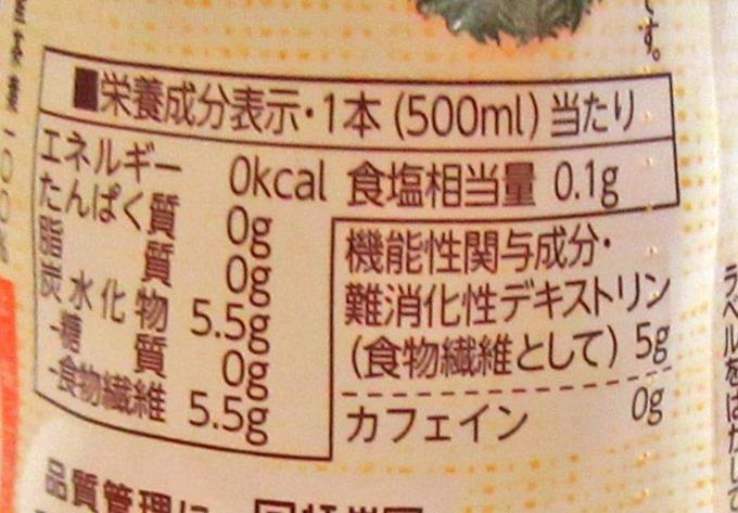 玄米茶の瓶を成分表示