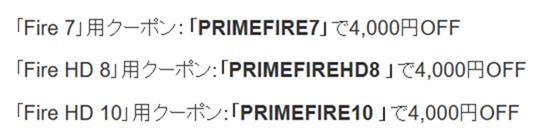 Amazon Fireタブレットのクーポンコード(7、8、10)