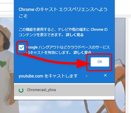 Chromeのキャストエクスペリエンスへようこそ
