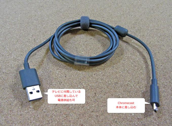 ChromecastのUSBケーブル