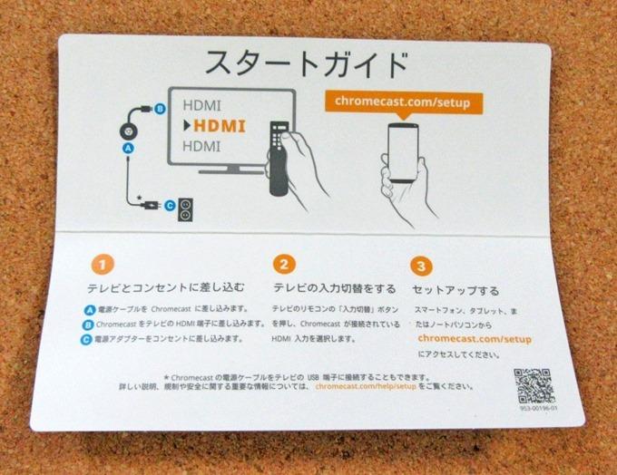 Chromecastのスターターガイド