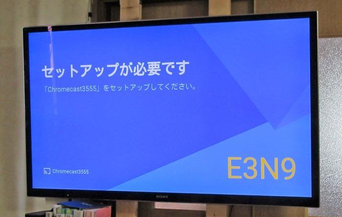 テレビにChromecastの確認コードが表示