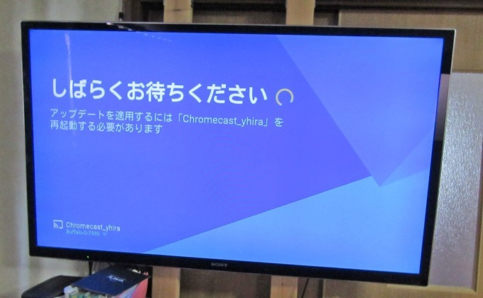 Chromecastの再起動