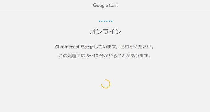 Chromecastのアップデート