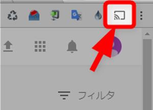 Chromecast拡張ボタン