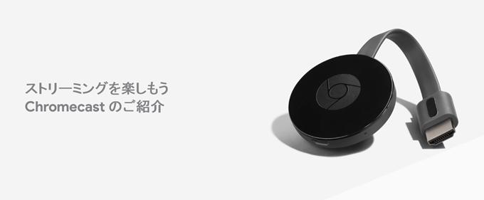 ストリーミングを楽しもう。Chromecastのご紹介。