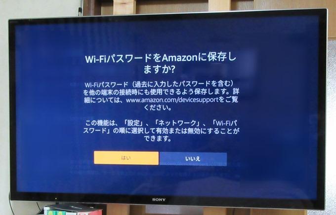 Fire TV StickでWi-FiパスワードをAmazonに保存するか設定する