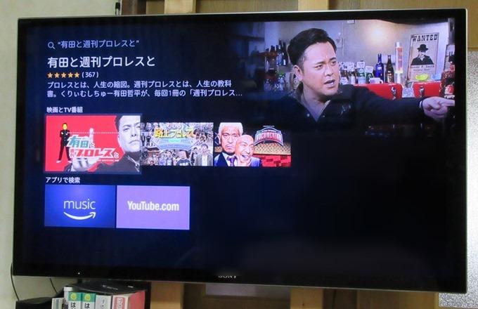 Fire TV Stickで「有田と週刊プロレスと」を音声検索