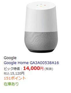 Google Homeが1万4000円で販売