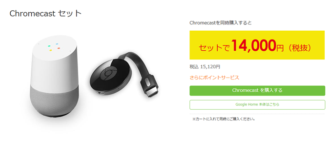 Google HomeとChromecast2つで1万4000円