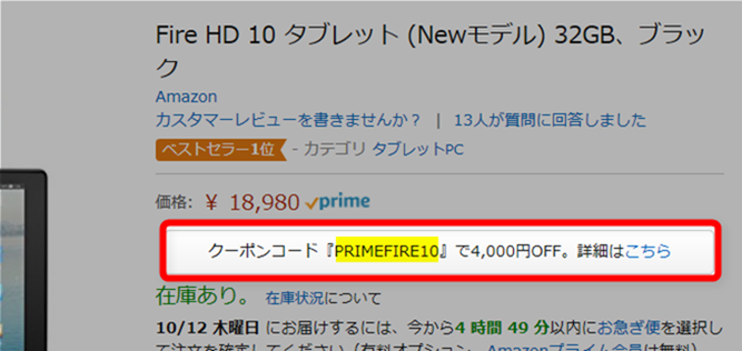 クーポンコード『PRIMEFIRE10』で4,000円OFF。