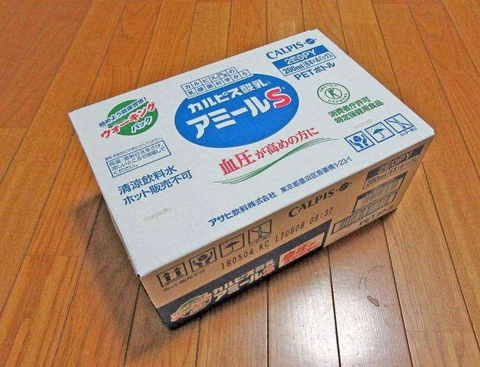 カルピス乳酸アミールSの箱