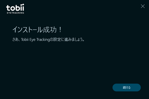 Tobii Eye Trackerのインストール成功
