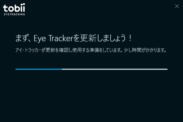 Tobii Eye Trackerの更新が始まる