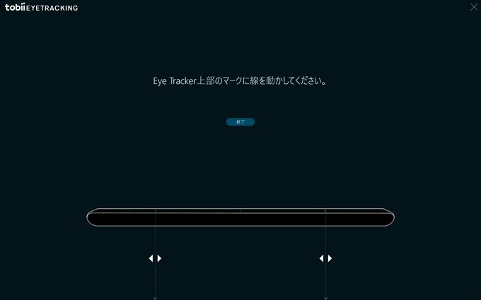 Tobii Eye Trackerのマーカー合わせ