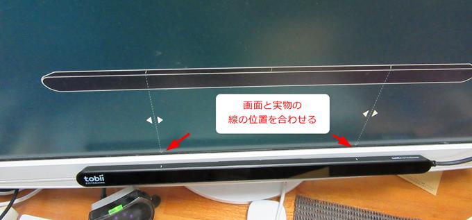 画面上と、実物のTobii Eye Trackerの線の位置を合わせる
