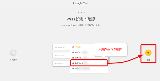 Wi-Fiの設定画面で利用Wi-Fiを選択する