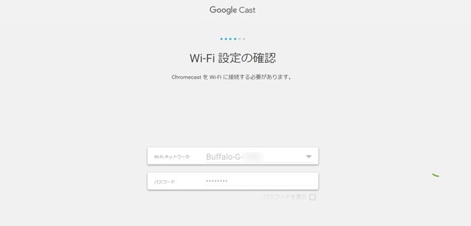 Wi-Fiデバイス設定の更新