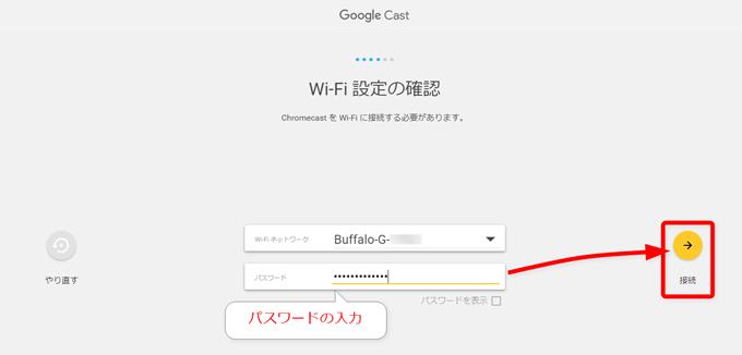 WiFi設定の確認画面