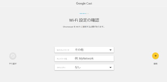 WiFiの設定画面
