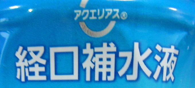 アクエリアス経口補水液のラベル