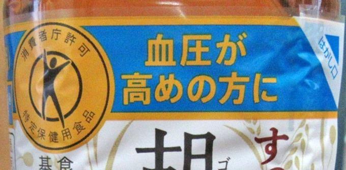 胡麻麦茶のキャッチフレーズ