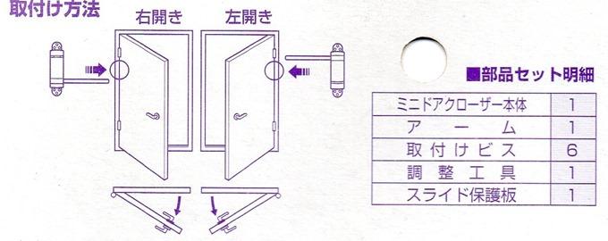 ミニドアクローザーの取り付け方法と部品セット明細