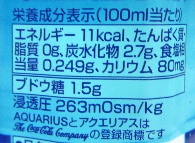 アクエリアス経口補水液の栄養成分表示