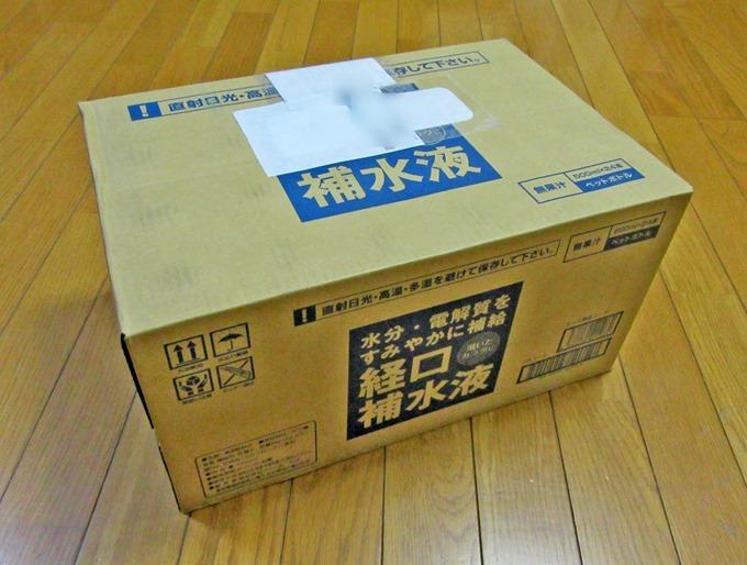 ファーム社製経口補水液の箱
