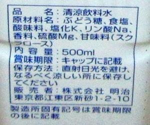 日本薬剤経口補水液の原材料名