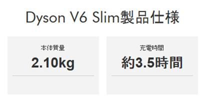 Dyson V6 Slim製品仕様