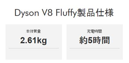 Dyson V8 Fluffy製品仕様