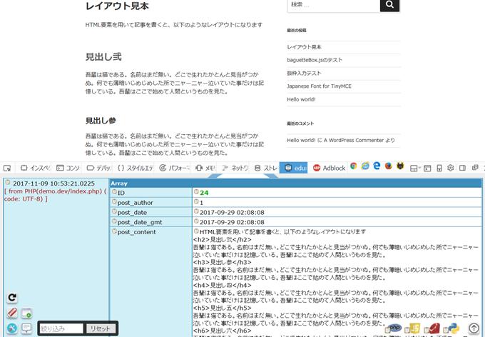 Firefoxアドオン edump