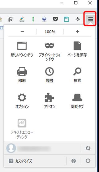 Firefoxの右上にあるオプションボタン