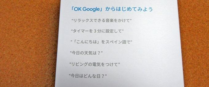 Googleの音声コマンド例