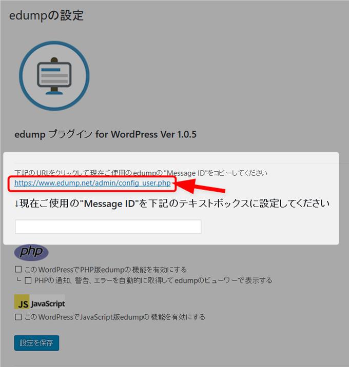 「Message ID」取得用のURLをクリック