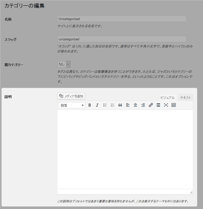 WordPressのカテゴリー説明文入力ボックスをビジュアルエディターに変更